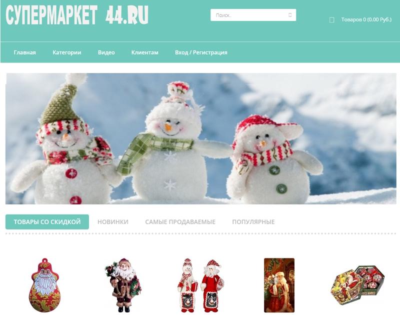 44.Ru